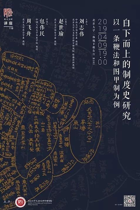 劉志偉_自下而上的制度史研究——以一條鞭法和圖甲法為例